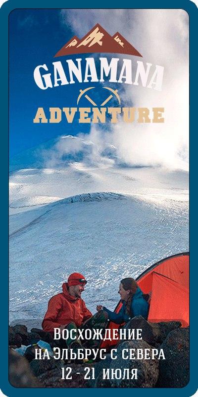 Афиша Пятигорск Восхождение на Эльбрус с севера, июль 2016