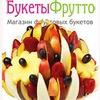 Букеты Фрутто-букеты из фруктов в СПб