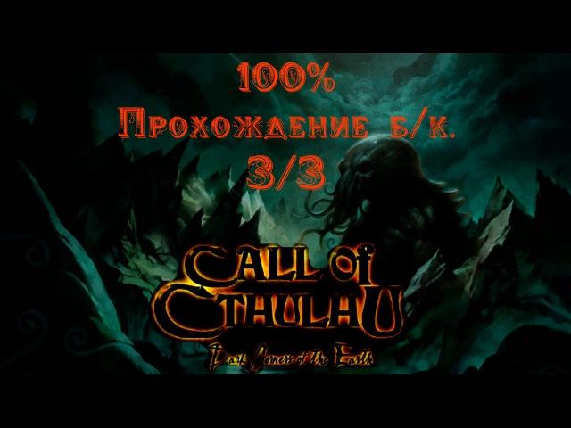Call of Cthulhu 100% прохождение без комм 3 3 с расширенной концовкой