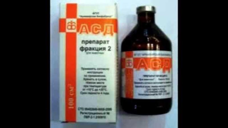 препарат АСД 2 фракция
