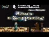 Алиса в Зазеркалье (Мастерская П.Н. Фоменко 2012 год)