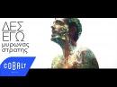 Μύρωνας Στρατής - Δες Εγώ | Myronas Stratis - Des Ego - Official Video Clip