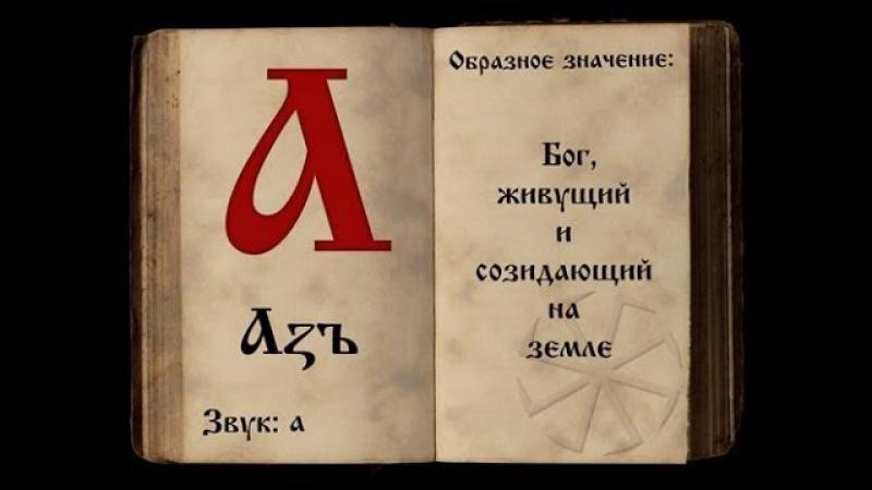 ДРЕВЛЕСЛОВЕНСКАЯ БУКВИЦА -- Послание Предков