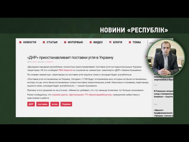 «ДНР» без палива, бійка бойовиків, «продовольчий туризм» в Росію