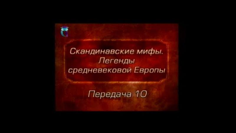 Мифы Европы. Передача 10. Перебранка и наказание Локи