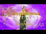 Поздравление от Ольги Сердцевой и Кэтрин Кэт 2010г ( для меня лично песня)