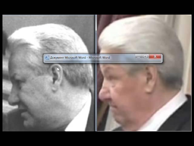 Двойники Ельцина Ельцин умер в 1996 году Часть 2
