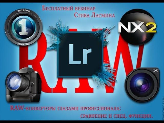 RAW-конвертеры глазами профессионала - вебинар Стива Ласмина