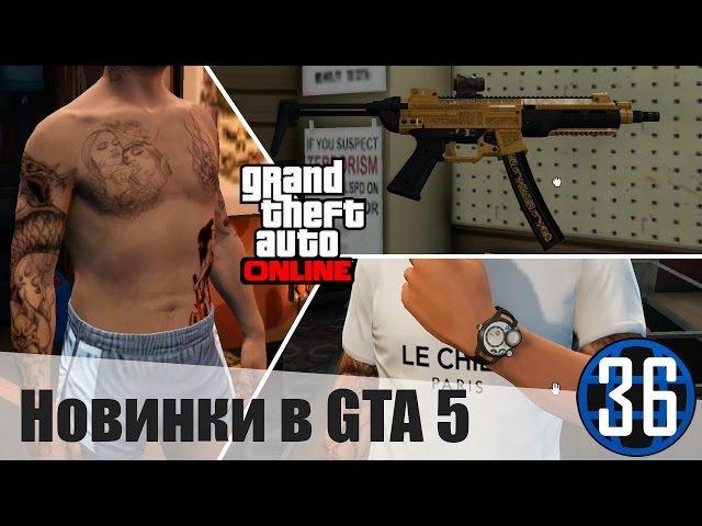 GTA 5 online | Новые шмотки, татушки и аксессуары! 36