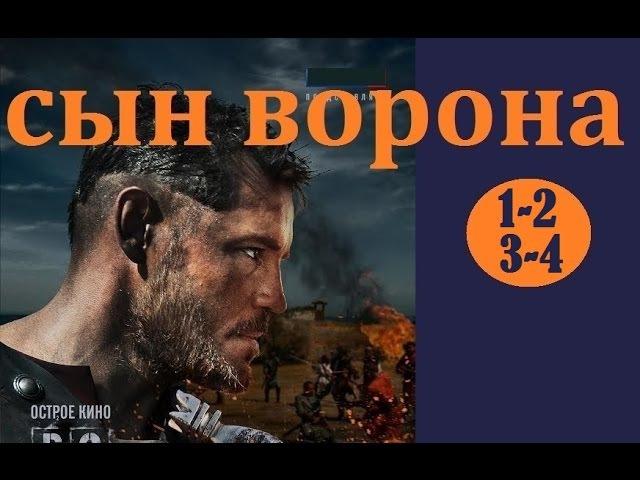 Сын ворона 1 2 3 4 серии 2014 Исторический фильм Приключения Боевик Смотреть онлайн сериал