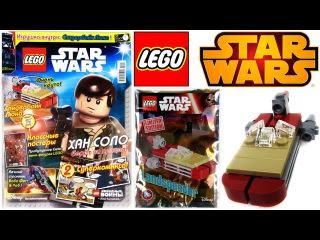 Журнал Лего Звездные Войны №2 Март 2016 | Magazine Lego Star Wars №2 March 2016