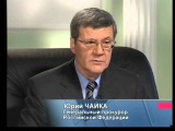 Генеральный прокурор РФ Юрий Чайка в программе Сергея Власова