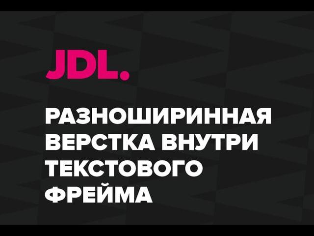 JDL. Создание разноширинных колонок в одном текстовом фрейме.