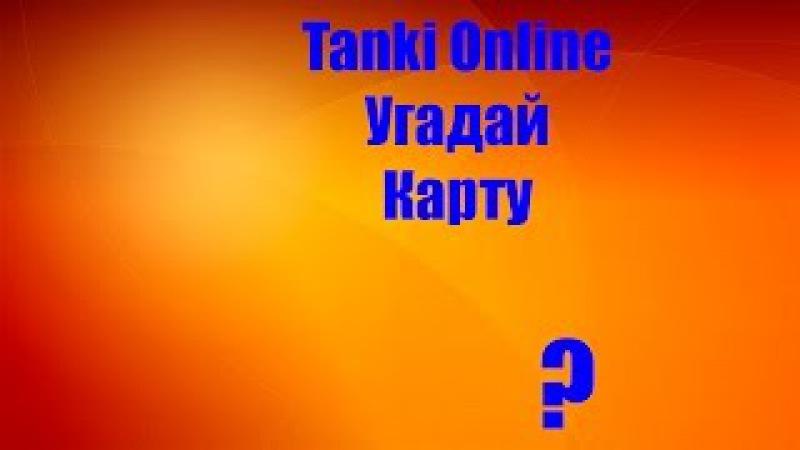 Tanki Online Угадай карту 3