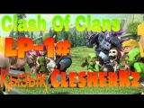 Clash Of Clans | Қазақша Летсплей-1# [Жаңа акк]