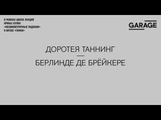 Лекция Ирины Кулик в Музее «Гараж». Доротея Таннинг — Берлинде де Брёйкере.
