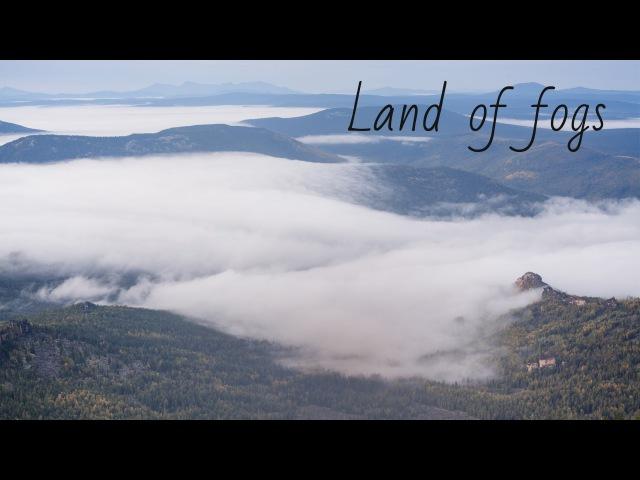 Land of fogs/Край туманов
