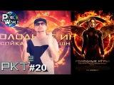 Голодные игры 3 - Рэп кино трейлер (выпуск #20)