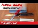 Как заточить нож просто и быстро 3 мин