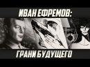 Николай Смирнов. Иван Ефремов грани будущего