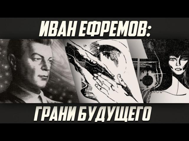 Николай Смирнов Иван Ефремов грани будущего
