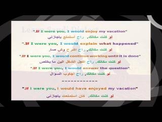 Learn Arabic Saudi Dialect - if i were you لو كنت مكانك