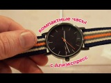 Недорогие мужские часы с тканевым ремешком с Алиэкспресс