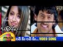 Love Me Love Me Video Song Bujjigadu Telugu Movie Songs Prabhas Trisha Puri Jagannadh