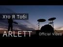 ARLETT Хто я тобі official video