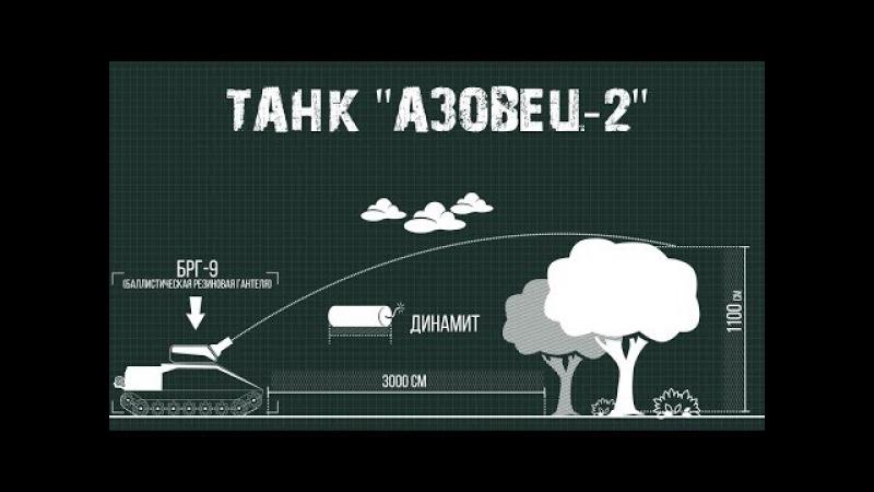 ТАНК АЗОВЕЦ 2 ВОЕННАЯ ТЕХНИКА УКРАИНСКОГО ВПК