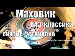 Маховик ВАЗ-классика, снятие , установка.