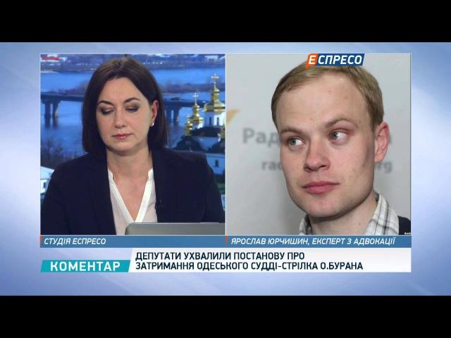 Депутати ухвалили постанову про затримання одеського судді-стрілка О. Бурана