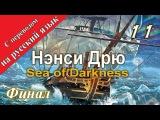 Нэнси Дрю: Песнь темных вод / Море кромешной тьмы. Прохождение с переводом на русский язык. Часть 11