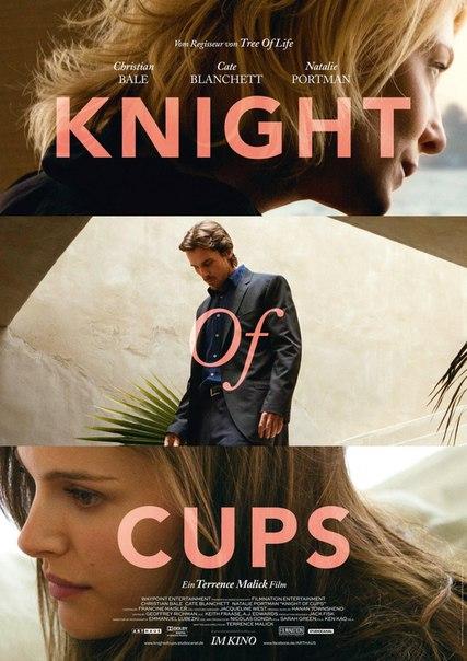 Рыцарь кубков смотреть онлайн (2015)