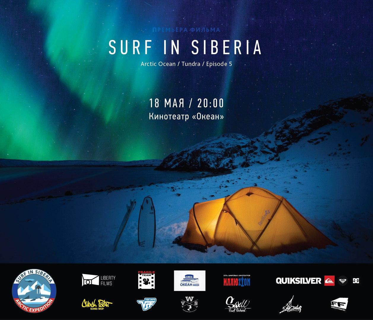 Афиша Владивосток SURF in SIBERIA