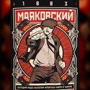 Максим Самосват фото #48