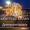 Кюртош Калач Днепропетровск