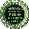 """Медиа студия """"ЕЩЁ!"""""""