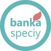 Банка Специй - специи всего мира в одном месте