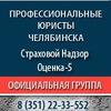 Юрист, Автоюрист, Независимая оценка Челябинск