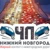 ЧП | ДТП Нижний Новгород