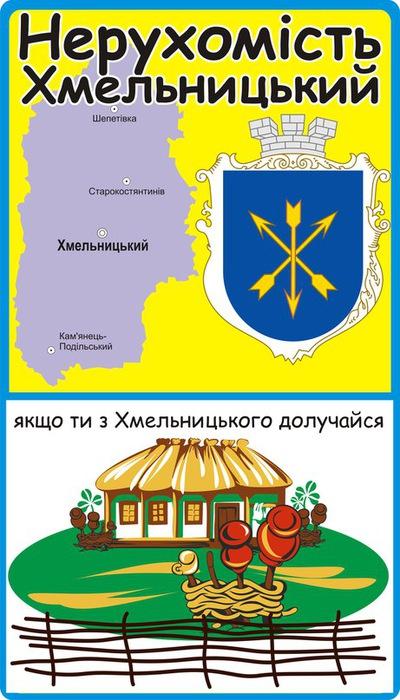 Нерухомість Хмельницького