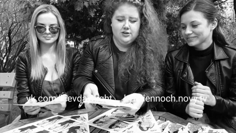 Киев днем и ночью Альбина Оксана и Карина  » онлайн видео ролик на XXL Порно онлайн