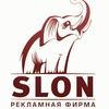 """Рекламная фирма """"SLON"""""""