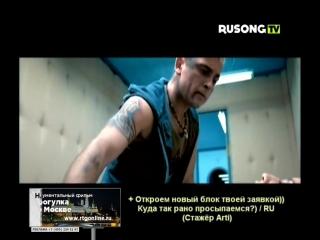 AStudio и Отпетые Мошенники — Сердцем к сердцу (RUSONG TV)