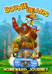 Boonie Bears: Homeward Journey