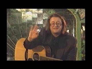 Песня шута (Лей, ливень...) - А.Градский и дети (1990-е гг.)