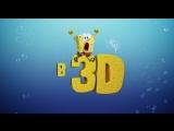 Губка Боб в 3D (Трейлер)
