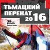 Тьмацкий перекат 2016