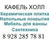 Керамическая плитка в городе Пятигорск | купить
